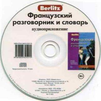 Berlitz Французский аудиоприложение CD