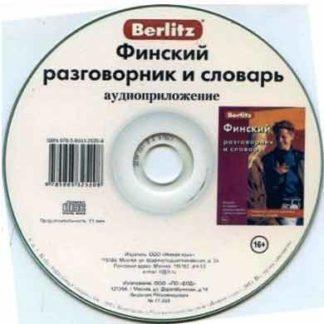 Berlitz Финский аудиоприложение CD