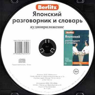 Berlitz Японский аудиоприложение CD