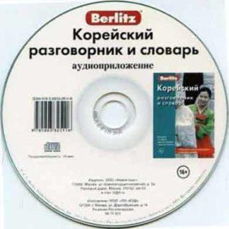 Berlitz Корейский аудиоприложение CD