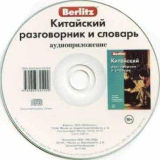 Berlitz Китайский аудиоприложение CD
