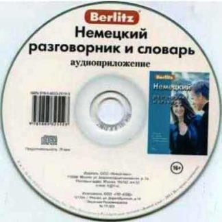 Berlitz Немецкий аудиоприложение CD