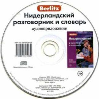 Berlitz Нидерландский аудиоприложение CD