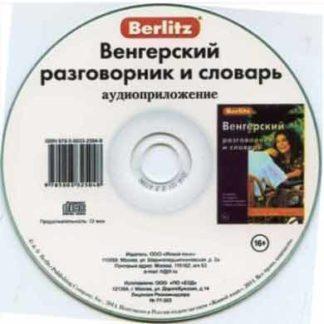 Berlitz Венгерский аудиоприложение CD
