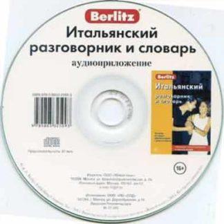 Berlitz Итальянский аудиоприложение CD