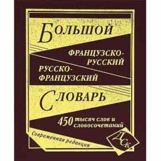 Большой французско-русский русско-французский словарь 450 тысяч