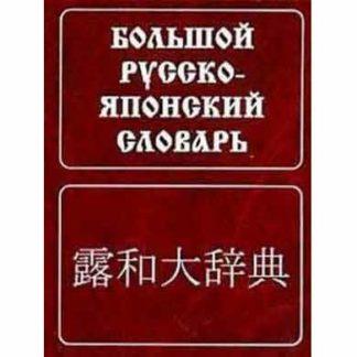 Большой русско-японский словарь Зарубин С.Ф. Рожецкин А.М.