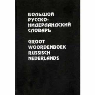 Большой русско-нидерландский словарь Миронов П.М.