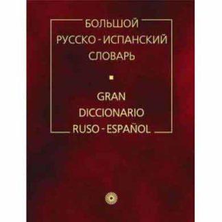 Большой русско-испанский словарь Туровер Г.Я.