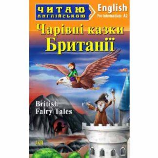 Чарівні казки з Британії pre intermediate Арій