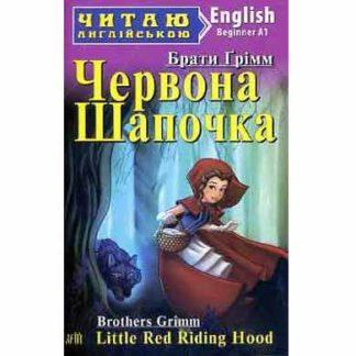 Червона шапочка beginner A1 Арій читаю англійською