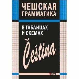 Чешская грамматика в таблицах и схемах Князькова В.С.