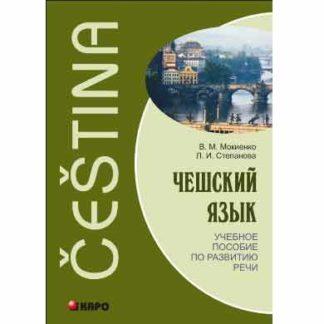 Чешский язык Учебное пособие по развитию речи