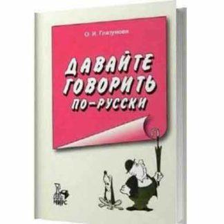 Давайте говорить по-русски Глазунова О.И.