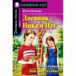 Дневник Ника и Пэт beginner Айрис Пресс