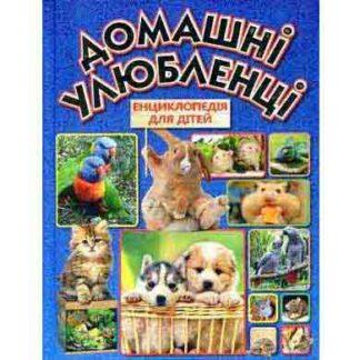 Домашні улюбленці Енциклопедія для дітей