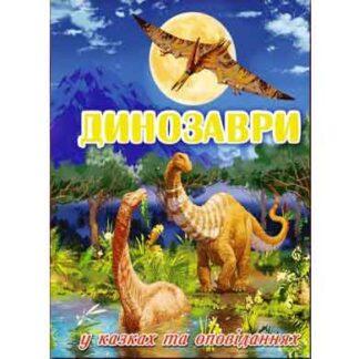 Динозаври у казках та оповіданнях Блакитна