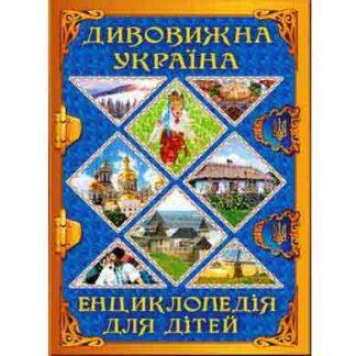Дивовижна Україна Енциклопедія для дітей