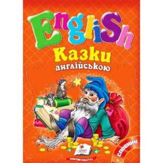 English Казки англійською №3 (помаранчева)