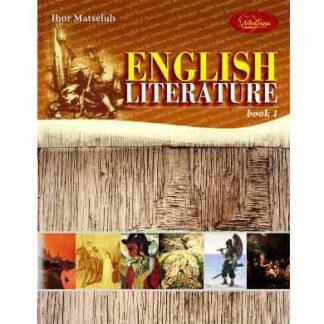 English literature book 1 Англійська література книга 1
