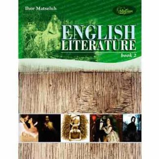 English literature book 2 Англійська література книга 2