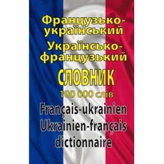 Французько-український українсько-французький словник 100 тисяч