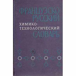 Французско-русский химико-технологический словарь