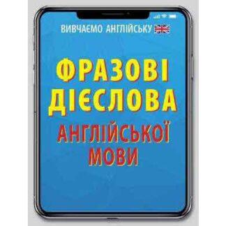 Фразові дієслова англійської мови Руслан Стасюк