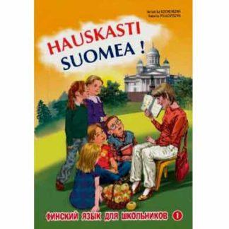 Финский язык для школьников Книга 1