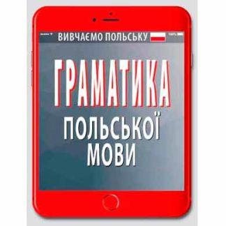 Граматика польської мови Арій Шумлянська Н.