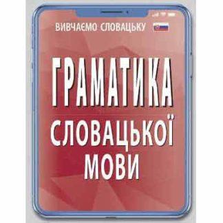 Граматика словацької мови Вивчаємо словацьку