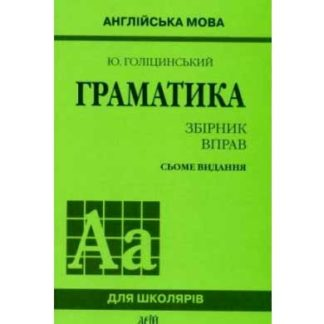 Граматика збірник вправ 7 видання