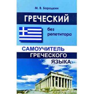 Греческий без репетитора Бородкин М.В.