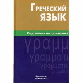 Греческий язык Справочник по грамматике Тресорукова И.