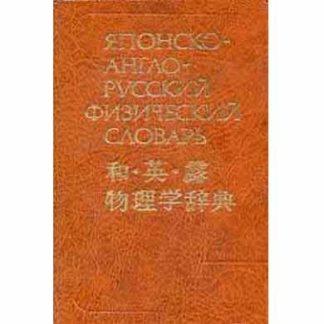 Японско-англо-русский физический словарь