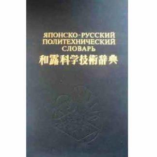 Японско-русский политехнический словарь
