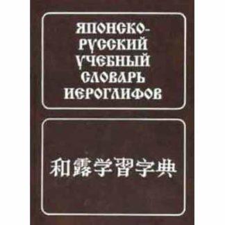 Японско-русский учебный словарь иероглифов Фельдман-Конрад Н.И.