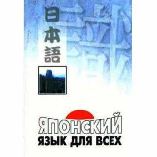 Японский язык для всех Сусуму Нагара