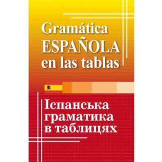 Іспанська граматика в таблицях Юлія Лучко