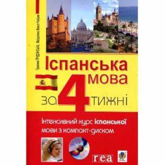 Іспанська мова за 4 тижні 1 рівень Інтенсивний курс