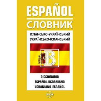 Іспансько-український українсько-іспанський словник 40 т