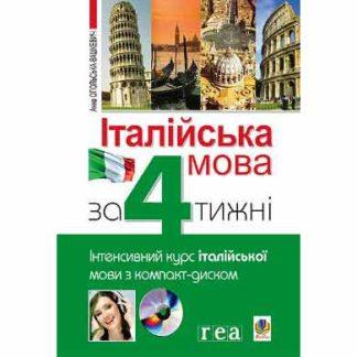 Італійська мова за 4 тижні 1 рівень Інтенсивний курс