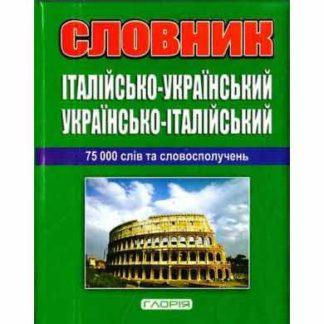 Італійсько-український українсько-італійський словник 75 т