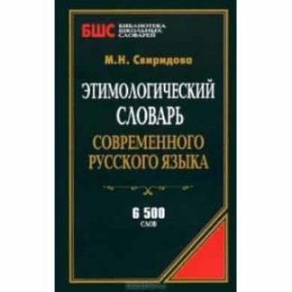 Этимологический словарь современного русского языка