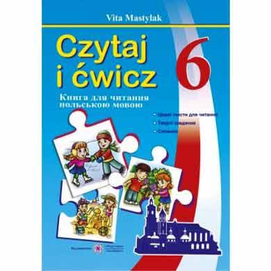 Книжка для читання польською мовою 6 клас