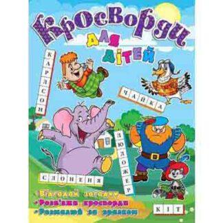 Кросворди для дітей Слоненя видавництво Глорія