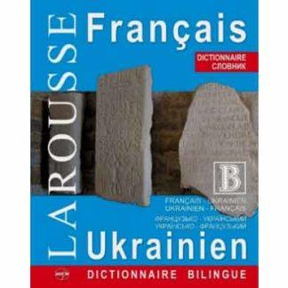 Larousse Французько-український українсько-французький словник