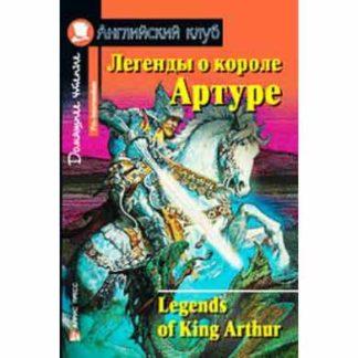 Легенды о короле Артуре pre intermediate Айрис Пресс
