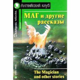 Маг и другие рассказы advanced Айрис Пресс