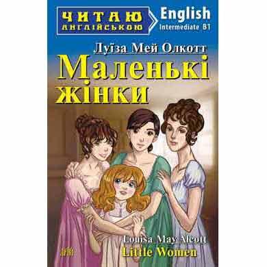 Маленькі жінки intermediate B1 Арій читаю англійською